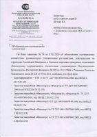 otkaznoe_pismo_tcsm_po_sertifikatcii_2020_g._page0001