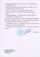 otkaznoe_pismo_tcsm_po_sertifikatcii_2020_g._page0002