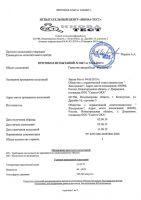 protokol_ispytaniya_page0001