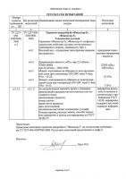 protokol_ispytaniya_page0002