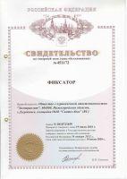 svidetelstvo_na_tovarnyy_znak_page0001_2