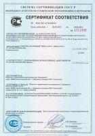 sertifikat_sootvetstviya_23_do_2016_p