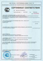 sertifikat_sootvetstviya_69_do_2016_p